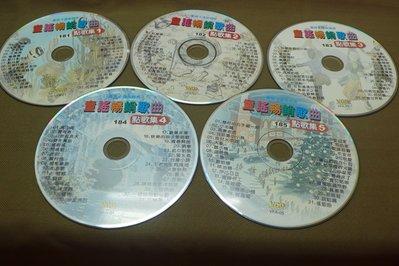 紫色小館83-------童謠卡通教唱帶{1.2.3.4.5}
