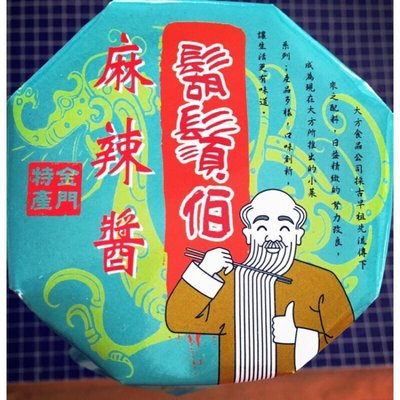 現貨/預購📍大方鬍鬚伯麻辣醬