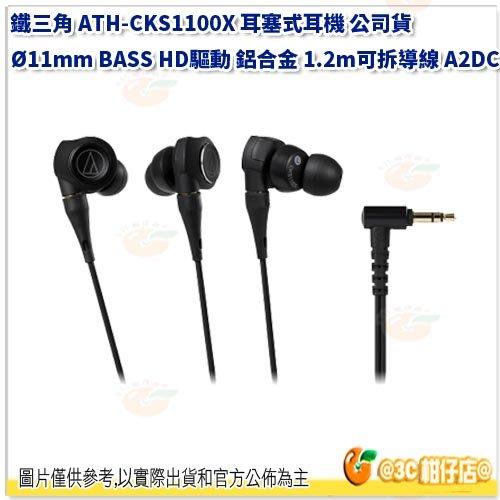 鐵三角 ATH-CKS1100X 耳塞式耳機 公司貨 Ø11mm BASS HD驅動 鋁合金 1.2m可拆導線 A2DC