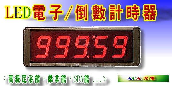 AOALED字幕機正/倒計時器-LED倒數計時器LED字幕比賽計時器LED字幕機商業用計時器LED字幕機
