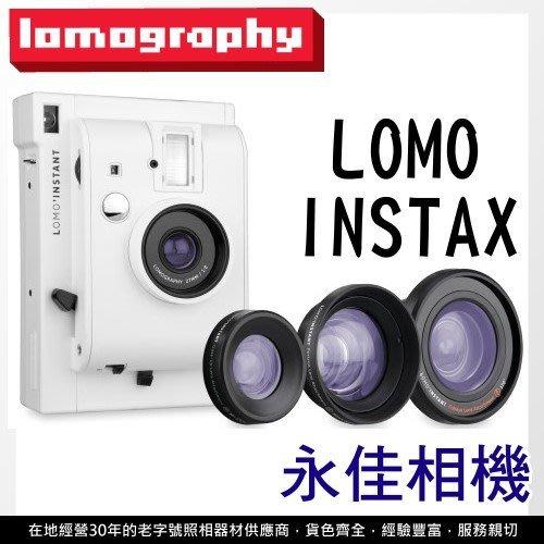 永佳相機_LOMOGRAPHY Lomo Instant 拍立得 拍立得 +3 鏡頭組 白色 公司貨 (1)