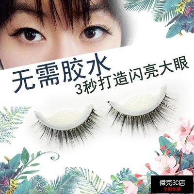 【免運】磁鐵假睫毛3D自粘假睫毛自然濃密素顏仿真初學者免膠膠水水貂毛眼睫毛【傑克3C店】
