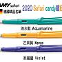 德國 LAMY Safari 狩獵系列  2020 Safari candy 繽紛魔力 新色 3色任選 送禮大方 現貨