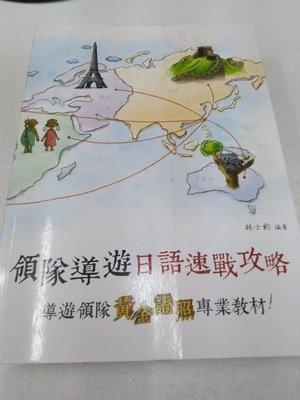 6980銤:fg☆2019年十一版『領隊導遊日語速戰攻略』林士鈞《考用》