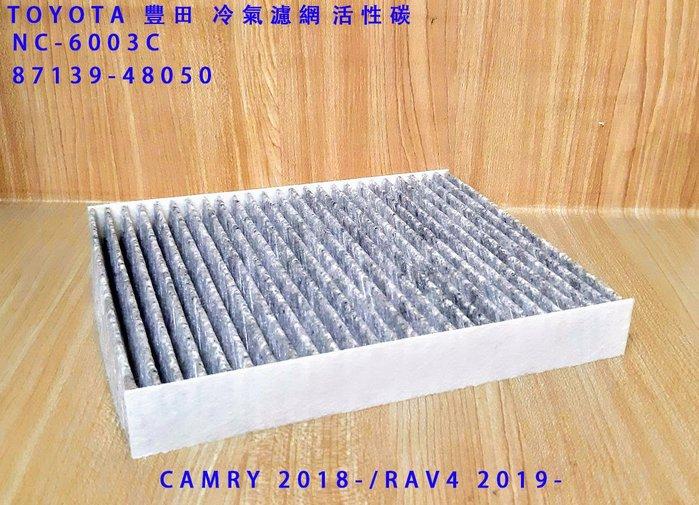(C+西加小站)豐田 TOYOTA RAV4 5代  ALTIS 12代 (2019年後-) 活性碳 冷氣濾網