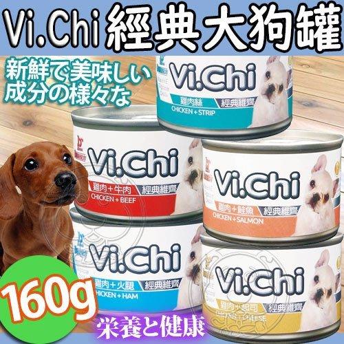 【🐱🐶培菓寵物48H出貨🐰🐹】維齊Vi.Chi》雞肉系列經典大狗罐-160g 特價32元(自取不打折)(蝦)