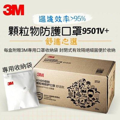 現貨在台灣 3M  9501V+ N95 口罩 1盒 有氣閥 勝 中衛