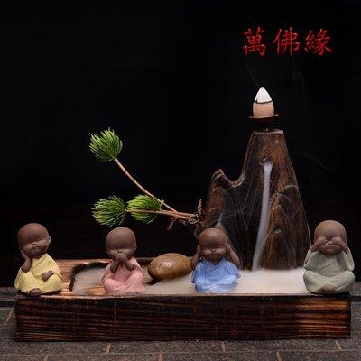 【萬佛緣】倒流香爐禪意個性香熏爐陶瓷創意四不小和尚家用客廳香道 擺件