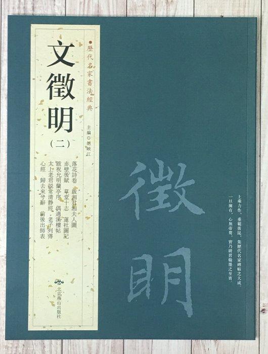 正大筆莊~『歷代名家書法經典 文徵明(二)』字帖 書法 北京燕山出版