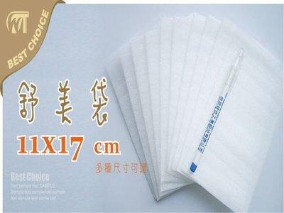 含稅【舒美袋 11*17cm】另有氣泡袋舒美布自黏袋快遞袋牛皮紙袋.紙箱