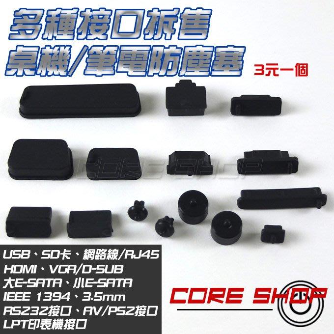 ☆酷銳科技☆3元一個/USB A/VGA/HDMI/PS2/ESATA/RS23/RJ45/耳機孔/DVI/SD/防塵塞
