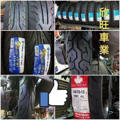 板橋機車輪胎 建大騰森UT瑪吉斯 120/70/13 130/70/13 140/70/12 120/70/14 150