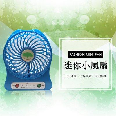 USB接電 芭蕉扇 【OA-008】 迷你小風扇 巴掌大小 手持攜帶 LED照明 風量調節
