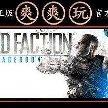 PC 爽爽玩 官方正版 STEAM 赤色戰線:最終決戰 Red Faction: Armageddon