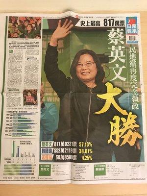 蘋果日報 蔡英文 勝選 報紙紀念 2020年1月12日