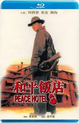 【藍光電影】和平飯店 / THE PEACE HOTEL (1995)
