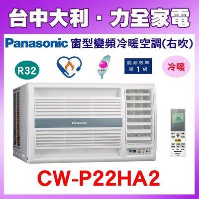 《台中大利》【Panasonic】變頻窗型冷氣-右吹【CW-P22HA2】安裝另計~