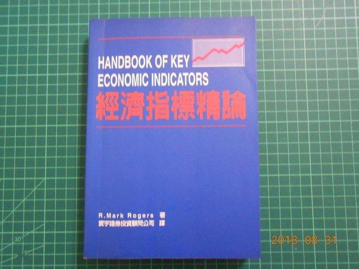 《 經濟指標精論 》 R. Mark Rogers著 寰宇 1997年初版 【CS 超聖文化2讚】