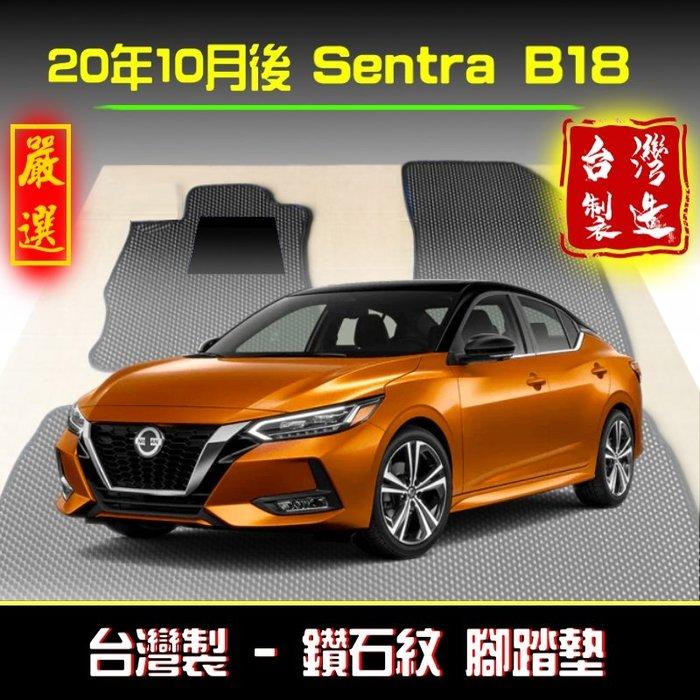 【鑽石紋】21年後 Sentra腳踏墊 B18  /台灣製 sentra腳踏墊 sentr踏墊 後車廂墊 b18腳踏墊