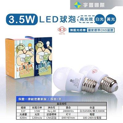 【宇豐國際】旭光 LED 球泡 3.5W 省電燈泡 小夜燈 綠能燈泡 E27 全電壓 另有10W 13W 16W