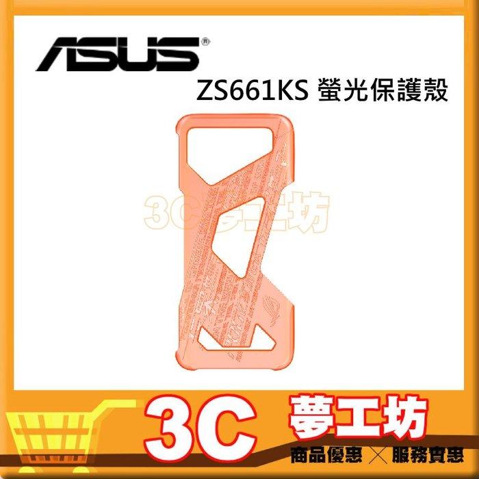 【公司貨】ASUS  ZS661KS  ROGPhone3 Neon Aero Case 螢光保護殼