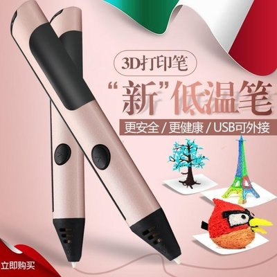 日和生活館 第7代3D打印筆低溫創意塗鴉筆兒童益智生日禮物三D立體繪畫筆 S686