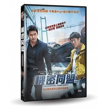 合友唱片 面交 自取 機密同盟 DVD Confidential Assignment