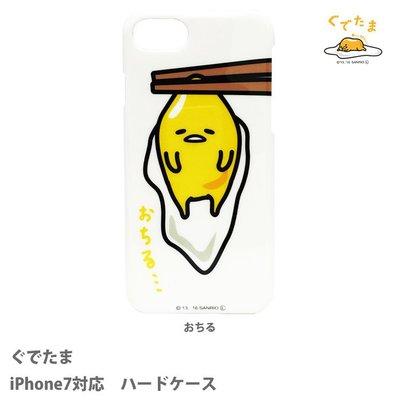 尼德斯Nydus 日本正版 三麗鷗 蛋黃哥 白色 硬殼 手機殼 保護殼 iPhone6 4.7吋 iPhone7