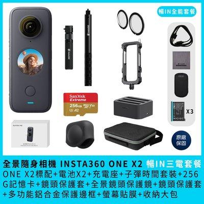 【暢IN三電池套裝】獨家原廠電池現貨 影石 Insta360 ONE X2 全景相機 360度運動相機直播攝像機IPX8