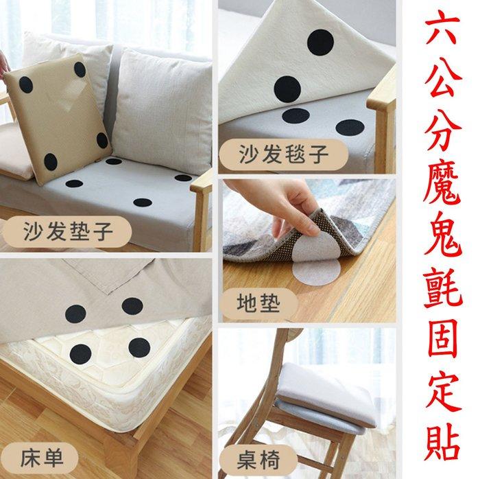 6公分 圓形 子母扣魔術貼 地墊床單座墊固定 勾滑毛面 防跑 防滑 固定貼
