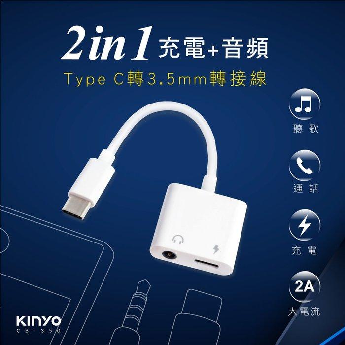 [百威電子] 含稅 KINYO 音源 充電轉接線 一分二 TYPEC 轉 3.5mm 擴接頭 同時聽歌充電 CB-350