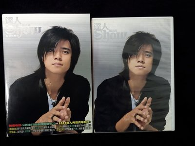 羅志祥 - 達人 SHOW影音珍藏版 - 2005年艾迴 簽名版 - 保存佳9成新 - 351元起標  032