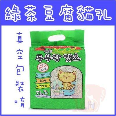 **貓狗大王**韓國豆腐貓豆腐貓砂-綠茶----7L