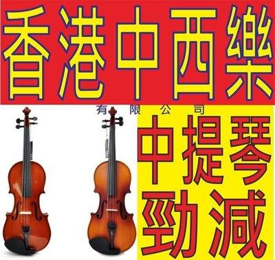 """深水埗地舖勁減 CS V09 高質中提琴 提琴 16""""  Viola 送配件 中提琴  Viola中提琴B"""