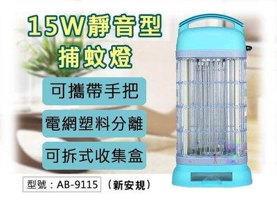 【新安規】安寶 15W 電擊式捕蚊燈 靜音 雙心臟電路 滅蚊燈 吸蚊燈 誘蚊 捕蚊器 登革熱 台灣製 AB-9115