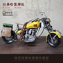 複古哈雷摩托車模型金屬手工鐵藝仿真車模家居客廳創意擺件裝飾品*Vesta 維斯塔*