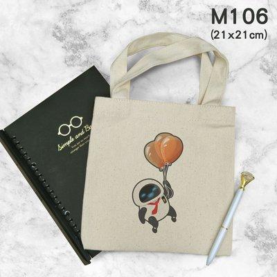 客製化 帆布袋 環保袋 機器人系列 來圖訂製 生日禮物 情人節 (約21cmX21cm)-M106
