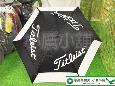 [小鷹小舖] Titleist Tour Double Canopy Umb TA8PLDCU-01 球員版雙層雨傘