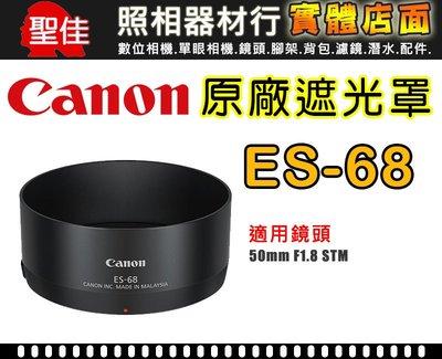 【原廠遮光罩】Canon ES-71II  適用 50mm f/1.4 太陽罩 鏡頭遮光罩 有效阻隔餘光 實體店面
