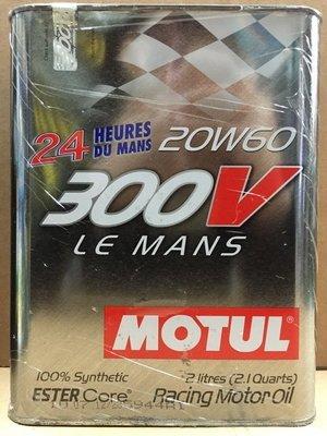 『油工廠』MOTUL 300V 20W60 2L 鐵罐 20W-60 法國原裝 LE MANS 利曼 24小時
