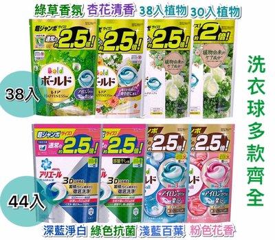 現貨供應中   日本 寶僑 P&G  44入3D洗衣膠球 洗衣球   萊爾富超商限5包   另有香香豆   洗衣精