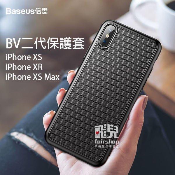 【飛兒】編織紋理!倍思 BV二代保護套 iPhone XS/XR/XS Max 手機殼 保護殼 防摔殼 198
