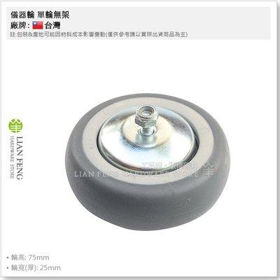 【工具屋】*含稅* 儀器輪 單輪無架 3英吋 設備輪 活動輪 工具車輪 輪子 推車輪 工作車 機台 椅輪 替換輪