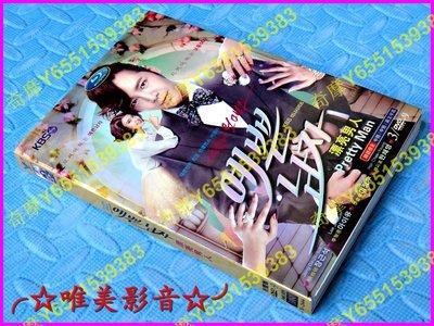 韓劇-《美男子/漂亮男人》張根碩/IU(全新盒裝D9版3DVD)☆唯美影音☆