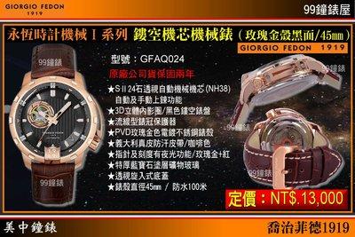 """【美中鐘錶】GIORGIO FEDON""""永恆時計 I""""系列 鏤空機芯腕錶(玫瑰金殼黑面/45mm)型號GFAQ024"""