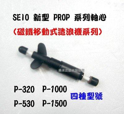 """""""魚水之歡水族批發""""SEIO 新型 PROP 系列磁鐵移動式造浪器軸心P-320(另有其他商品規格)~大俗賣~!"""