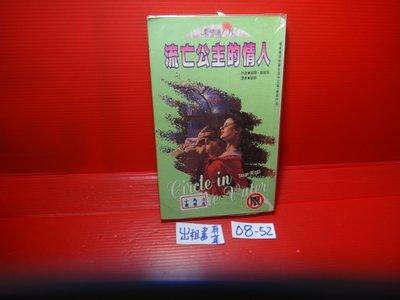 【愛悅二手書坊 08-52】流亡公主的情人     蘇珊維格斯/著    希代(出租書)