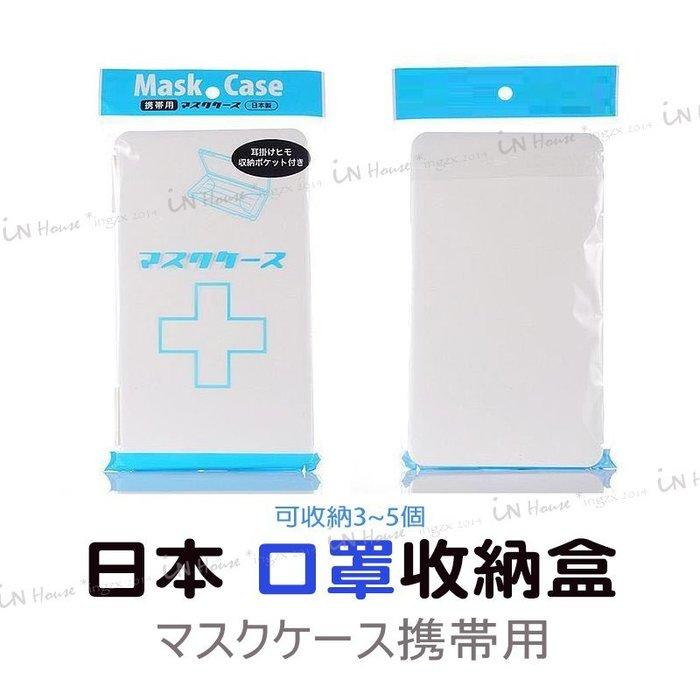 IN House* 🇹🇼現貨 MASK CASE 日本 輕巧 掀蓋 硬殼 口罩收納盒  旅行 便攜式 口罩盒