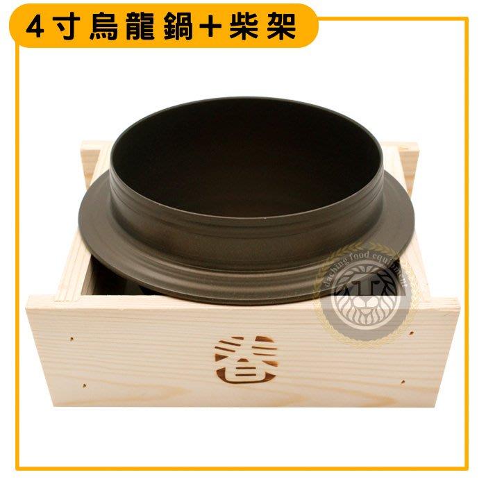 4寸烏龍鍋+柴架 b0291+AF0032-4 鍋燒鍋 小火鍋 烏龍鍋 木頭架 柴架 大慶餐飲設備