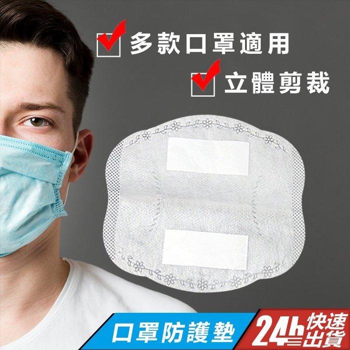 一次性 口罩防護墊 三層防護 口罩套 口罩墊 口罩保護套 拋棄式 防護墊 拋棄式口罩 替內襯墊 口罩墊【HGJ543】